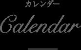 カレンダー Calendar | クリスタルビューティー 広島 天然100%ヘナ 美と健康のエステ