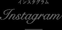 インスタグラム Instagram | クリスタルビューティー 広島 天然100%ヘナ 美と健康のエステ