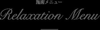 施術メニュー Relaxation Menu | クリスタルビューティー 広島 天然100%ヘナ 美と健康のエステ