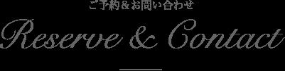 Reserve & Contact   クリスタルビューティー 広島 天然100%ヘナ 美と健康のエステ