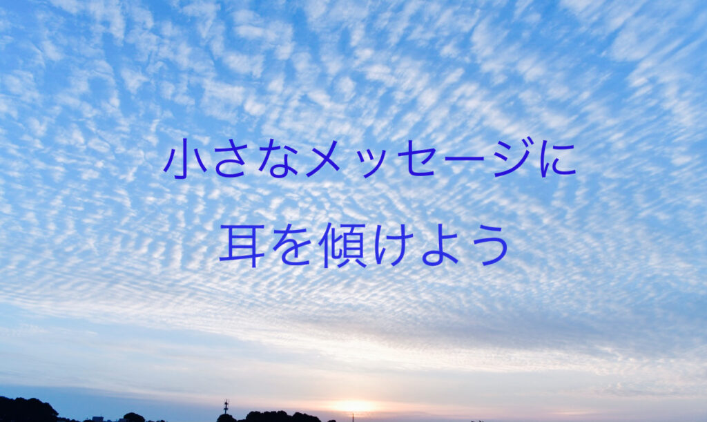 ハプニングからのメッセージ | クリスタルビューティー 広島 天然100%ヘナ 美と健康のエステ