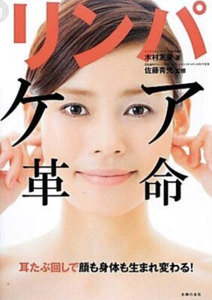 耳たぶ回しで顔も身体も生まれかわる!   クリスタルビューティー 広島 天然100%ヘナ 美と健康のエステ