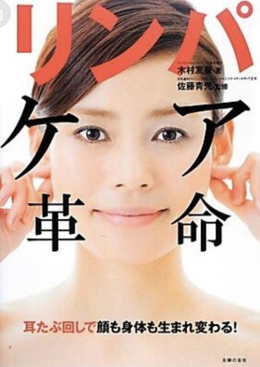 耳たぶ回しで顔も身体も生まれかわる! | クリスタルビューティー 広島 天然100%ヘナ 美と健康のエステ